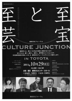 豊田文化フォーラム