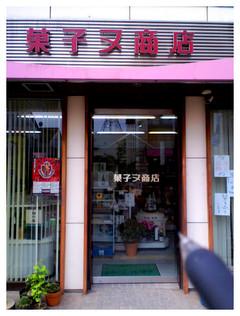 菓子又商店さん入り口