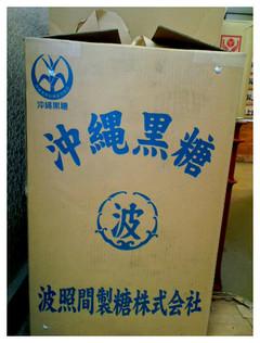 沖縄産の黒砂糖