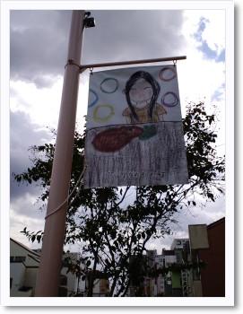 街灯下に飾ってある絵