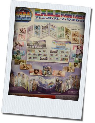 エグザイル記念切手