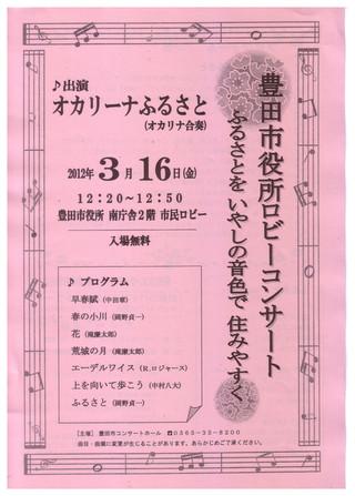 豊田市役所ロビーコンサート♪