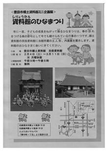 豊田市郷土資料館ミニ企画展