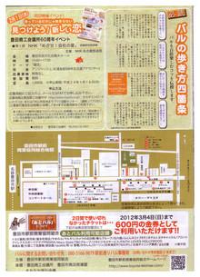 第1回駅前通りバル チケット販売中!