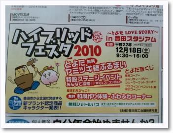 豊田市から全国に発信する 新ブランド認定商品キャラクター発表