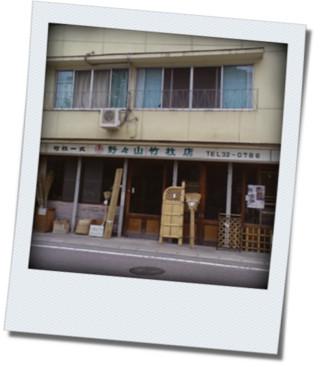 豊田の竹材屋