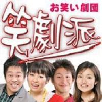 """☆笑劇派""""パブリカありがとう劇突ライブ""""開催☆"""
