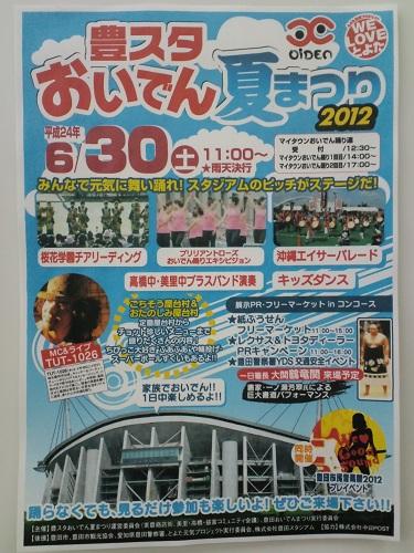 豊スタおいでん夏まつり2012 6/30(土)開催☆
