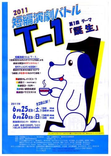 短編演劇バトル「T-1」実行委員会