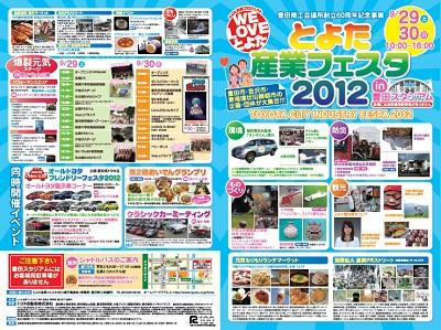 【とよた産業フェスタ2012 開催告知!】
