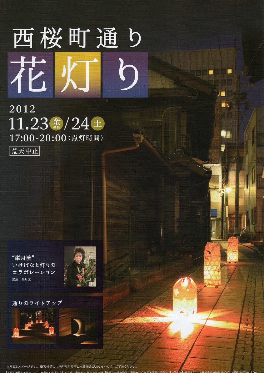 ★西桜町通り花灯り 2days限定SHOP★
