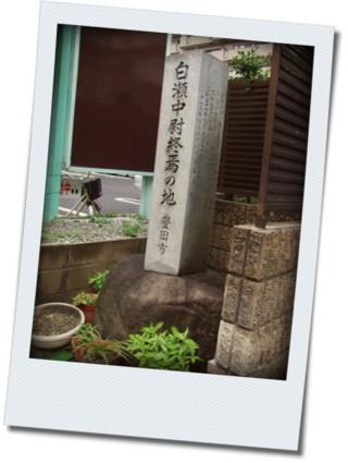 白瀬中尉の墓碑