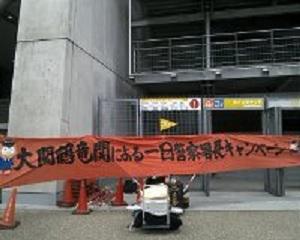豊スタおいでん夏まつり2012  実況中継☆