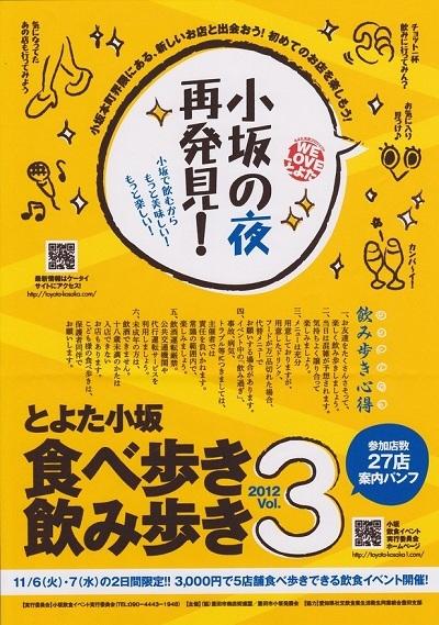 ☆小坂食べ歩き飲み歩き3 前売り販売 11月2日(金)まで☆