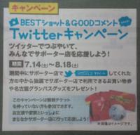 サポーター店 Twitterキャンペーン