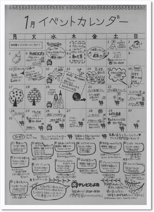 1月まちなかカレンダー