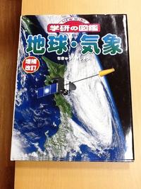 地球の図鑑