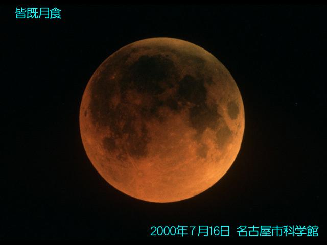 いよいよ今夜、赤い月!