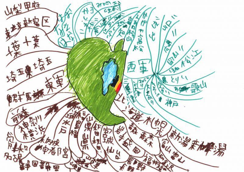 みんなのマインドマップ~県庁所在地その3