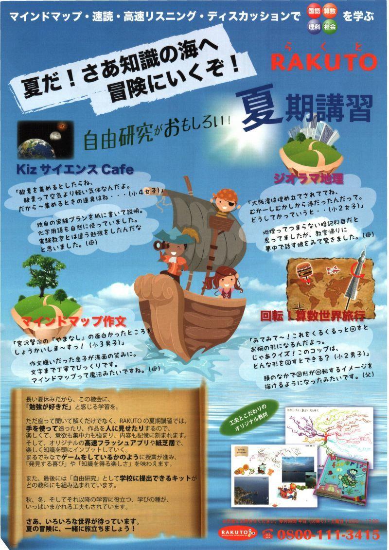 <2012夏期講習>夏だ!さあ知識の海へ冒険に行くぞ!