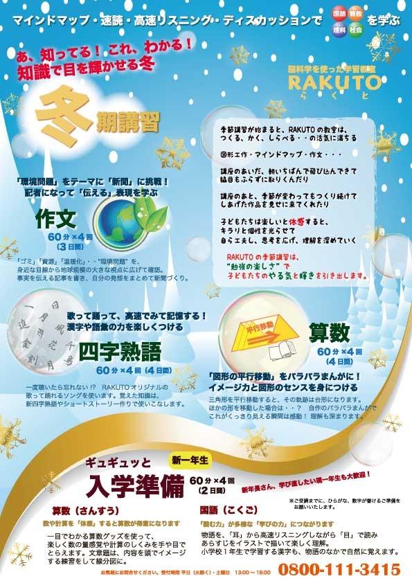2012冬季講習のちらしです!