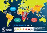 世界の食べ物が不足する~×××を食べよう! (再掲)
