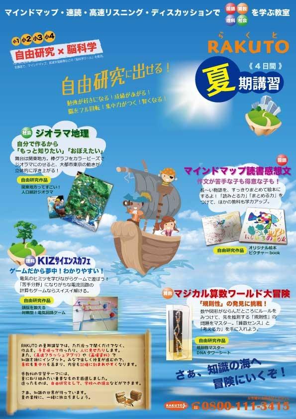 2013夏期講習~さあ知識の海へ冒険に行くぞ!~ちらし