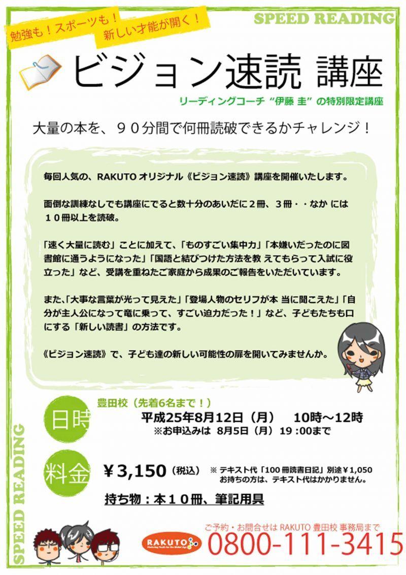 <2013夏期>ビジョン速読講座のご案内(日程追加)