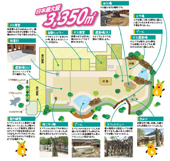 日本最大のゾウ舎!?