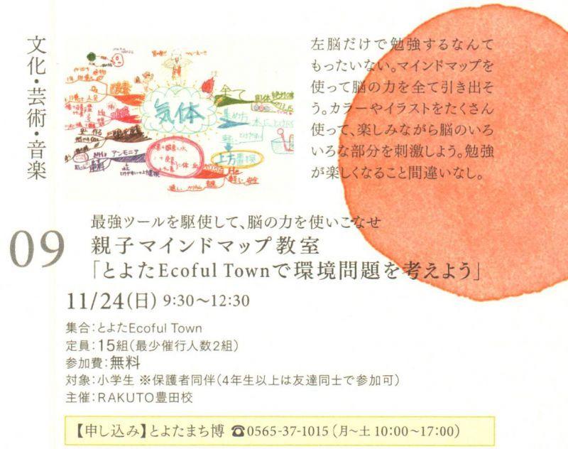 豊田まちなか博覧会~親子マインドマップ講座のご案内