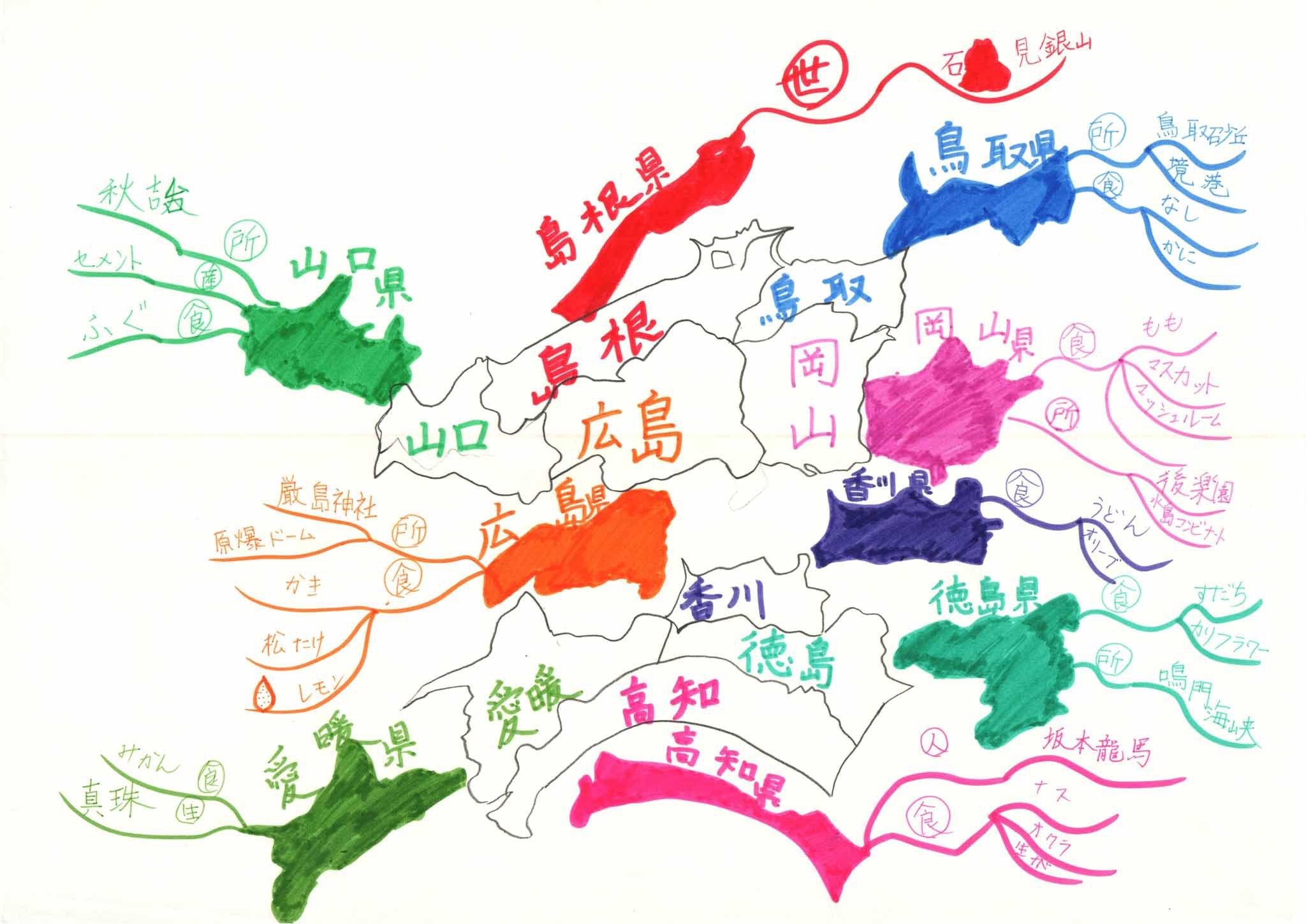 みんなのマインドマップ~中国・四国地方(小学6年生)