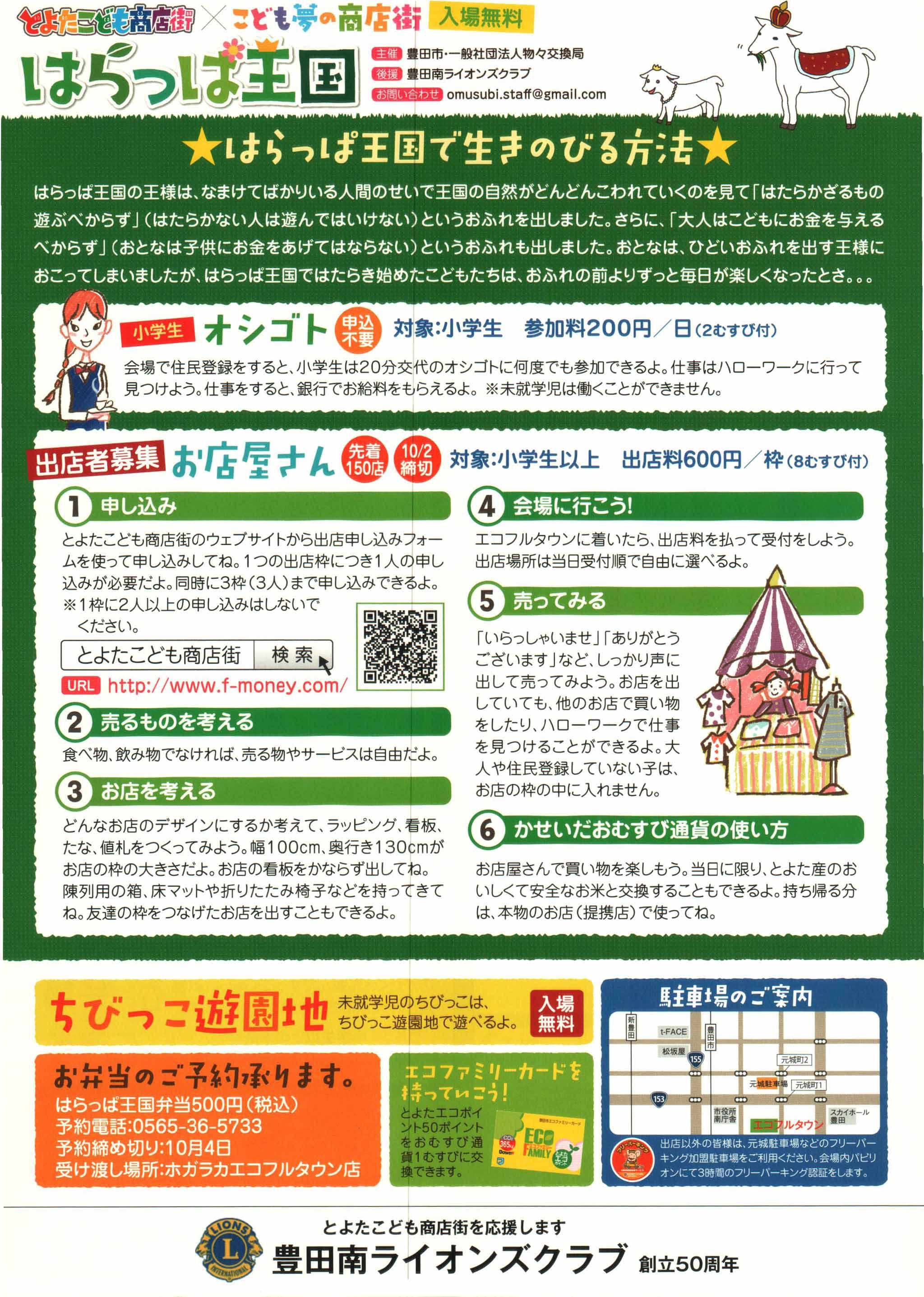 とよたこども商店街~RAKUTO新聞(仮称)のお仕事を依頼しまーす(^^)/
