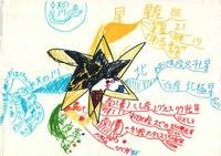 みんなのマインドマップ~星(春・夏)(小学3年生)