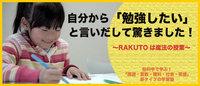 4月からでも大丈夫!新年度入塾生募集のお知らせ。