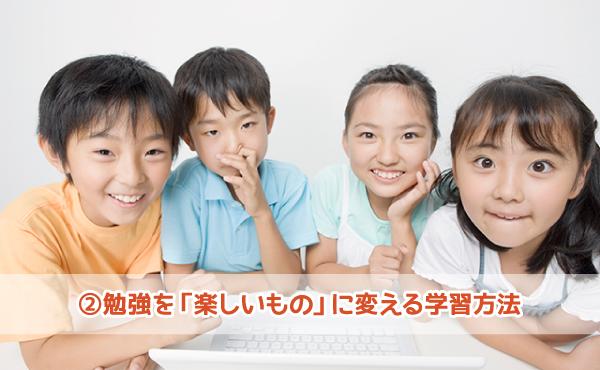 【2】勉強を「楽しいもの」に変える学習方法