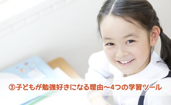 【3】子どもが勉強好きになる理由〜4つの学習ツール