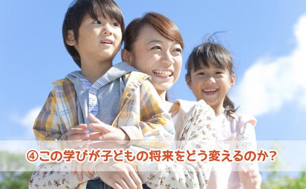 【4】この学びが子どもの将来をどう変えるのか?