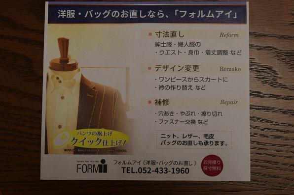 RESH大名古屋ビルヂング店の隣には、洋服のお直し屋さんがあります