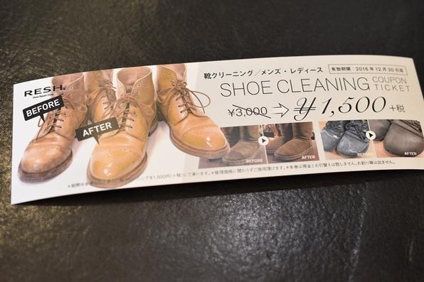 靴のクリーニング 特別価格チケット お渡ししております