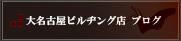 大名古屋店ブログ