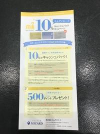 MIカード10%キャッシュバックキャンペーン