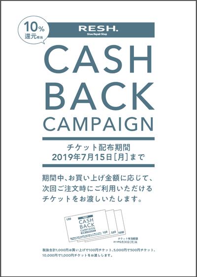 キャッシュバックキャンペーン 最終日!