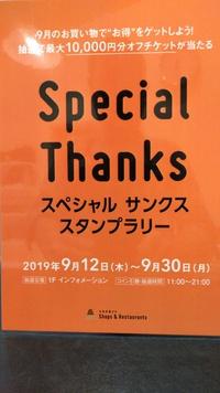 Special Thanks スタンプラリー 開催中!