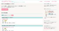 10月に鈴木病院へ口コミ頂いた方に図書カードのプレゼントが当選しました!!