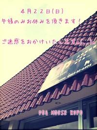 臨時休業のお知らせ 2018/04/16 12:30:03