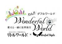 3月5日(日)リトルワールドでの「わん!!ダフルワールド~愛犬と一緒に世界旅行~」に出店します!!