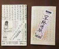 「写経用紙」