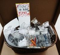 「ガラスビン」(¥200+税)