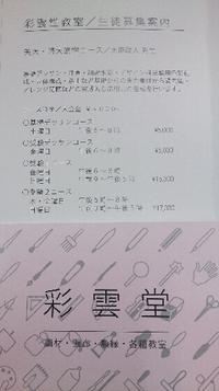 岡崎市で、美大・芸大受験コース(プロの講師によるレッスン)生徒募集案内