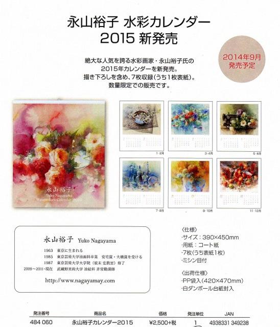永山裕子 水彩カレンダー 2015新発売